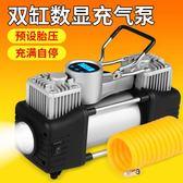 全館免運 車載充氣泵12V汽車雙缸便攜式
