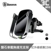 Baseus 倍思 磐石車載無線充支架 15W 手機架 車架 無線充電
