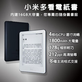 【coni shop】小米多看電紙書 現貨 快速出貨 高清 閱讀器 Type-c接口 平板電腦 電子書 長時間續航