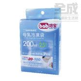培寶-母乳冷凍袋200mlx25入【全成藥妝】