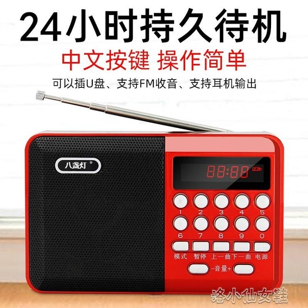 收音機 老人插卡收音機評書機廣播便攜唱戲機可充電mp3音樂播放器隨身聽 快速出貨