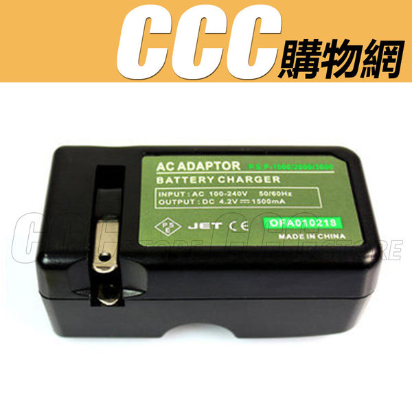 PSP 座充 電池充電器 媲美 SONY 原廠配件