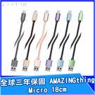 三年保固 業界唯一 AMAZINGthing Micro 3A 18cm 快速充電 傳輸線 充電線 不挑色隨機出貨 @2