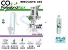 {台中水族} ISTA -P710 ISTA 伊士達 專業型CO2配件組(上開型)+CO2高壓鋁瓶(上開式)(3.0L)   特價