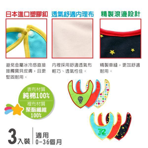 【奇買親子購物網】PUKU 藍色企鵝 彈性領巾圍兜3入(Smile/數字72)