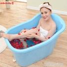 成人浴桶加厚兒童大人洗澡盆家用大號沐浴缸女浴盆泡澡桶全身1.75以下 【優樂美】YDL