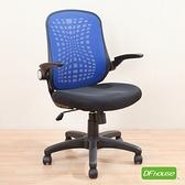 《DFhouse》尼爾立體曲線辦公椅-5色藍色