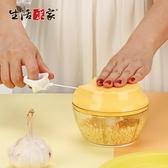 【生活采家】時尚拉拉碎菜調理器#21054組
