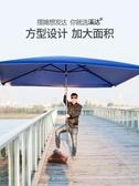 遮阳伞 太陽傘遮陽傘大雨傘擺攤 超大號戶外大型擺攤傘四方長方形 莎瓦迪卡