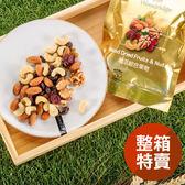 森之果物纖活綜合果物130gx12袋(平均102元1袋)-生活工場