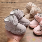 新生嬰兒棉鞋秋冬季男女軟底寶寶學步加厚不掉鞋【聚可愛】