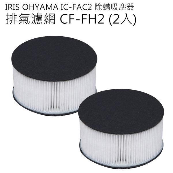日本 原廠耗材 IRIS OHYAMA IC-FAC2 除螨吸塵器 排氣濾網 CF-FH2 (2入)◎花町愛漂亮◎DL