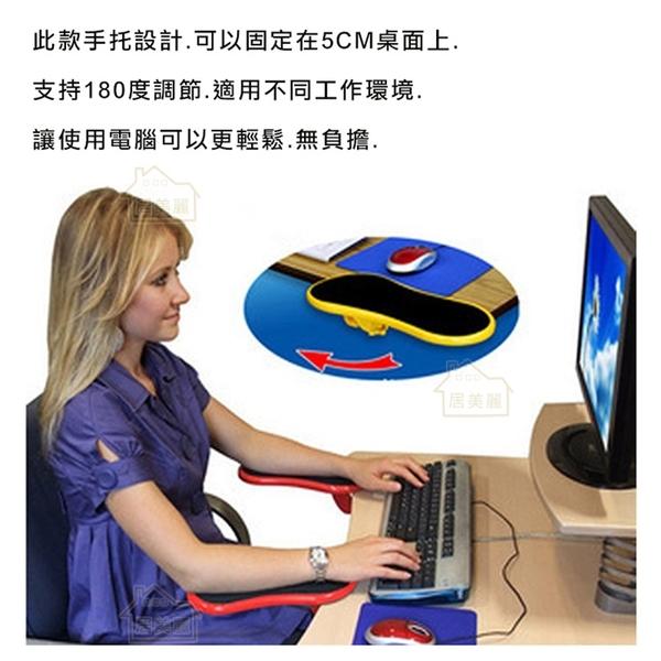 【居美麗】電腦護腕墊 電腦手托架 滑鼠護腕墊 護腕護臂托 手臂支撐架 180度旋轉 人體工學托架