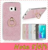 【萌萌噠】三星 Galaxy Note 5 / 4 / 3   超薄指環閃粉款保護殼 全包防摔 矽膠軟殼 支架 手機殼 手機套