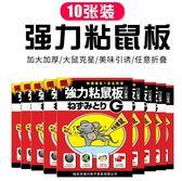 捕鼠貼粘鼠板強力粘大滅鼠貼滅鼠板器老鼠膠老鼠籠家用捕鼠器10張 愛麗絲精品