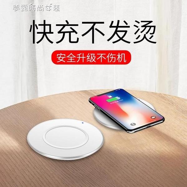無線充電器 iphoneX蘋果XR無線充電器iphone快充XSmax專用8plus車載安卓通用【快速出貨】