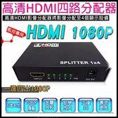 【台灣安防】監視器 【1進4出】HDMI分配器 1進4出分配器 1x4分配器 支援 1080P 3D 音頻訊號 HDMI1.3B