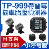 【免運+3期零利率】全新 TP-999 帶螢幕胎壓偵測器 防撞抗雨 胎溫/胎壓 兩輪顯示 即時偵測數據