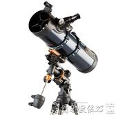 歡慶中華隊天文望遠鏡專業觀星高倍深空高清5000成人倍130eq大口徑LX