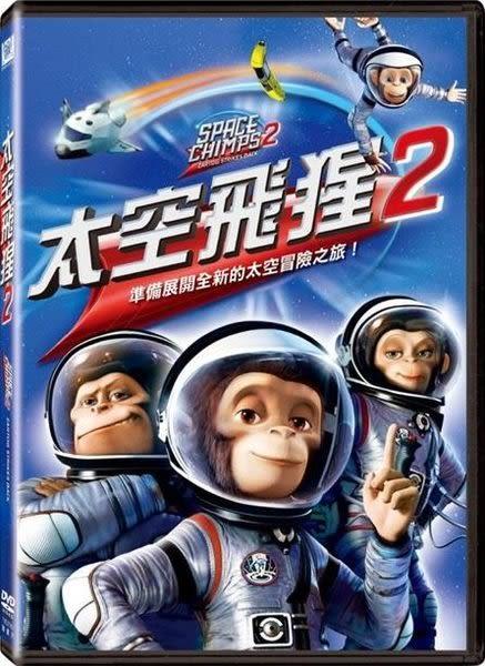 太空飛猩 2 DVD(購潮8)