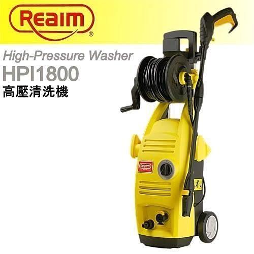 [ 家事達] HD-HPi-1800 REAIM 高壓清洗機 110bar  特價