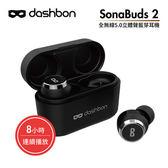 Dashbon SonaBuds2 全無線立體聲藍牙耳機