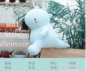 40CM恐龍抱枕公仔玩偶毛絨玩具女生可愛超萌韓國睡覺抱女孩布娃娃禮物QM 藍嵐