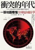 (二手書)衝突的年代:一張地圖看懂全球區域紛爭