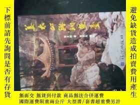 二手書博民逛書店罕見姜太公與釣魚臺Y227505 張文祥 寶雞市文史委 出版20