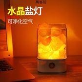 創意現代水晶鹽燈喜馬拉雅臥室床頭小夜燈裝飾臺燈 萬客居