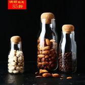 儲物罐 無鉛玻璃家用乾果雜糧茶葉收納瓶 軟木塞咖啡豆香料密封罐【全館85折最後兩天】