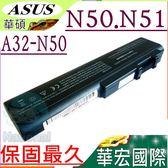 ASUS電池(保固最久)-華碩  N50,N51,N51A,N51TP,N51NF,N51VF-X2,N51VN,A32-N50,A33-N50,90-NQY1B2000Y