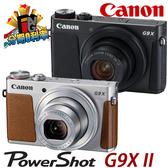 【24期0利率】送32G+保護貼 CANON PowerShot G9X Mark II 彩虹公司貨 大光圈類單眼 G9XII 二代