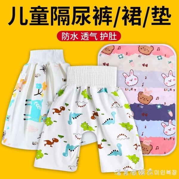 男寶寶訓練戒尿褲夜用尿布褲防水可洗防側漏兒童防尿床神器隔尿裙 蘿莉新品