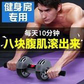 健腹輪 自動回彈健腹肌輪男女士捲減肚子收腹神器家用運動健身器材雙輪【幸福小屋】