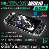 AYA NEO 1TB版 WIN10系統 掌上遊戲機 7吋大螢幕 震動傳感 全功能搖桿 模擬器 Steam