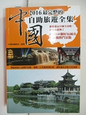 【書寶二手書T1/旅遊_CQ8】2016最完整的中國自助旅遊全集_棕櫚樹編輯部