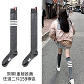 克妹Ke-Mei【AT64362】重磅推薦!超時髦歐美字母電繡撞色過膝襪(三款)