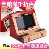 【經典配色】日版 Nintendo Switch LABO 組裝 電玩機台 摺紙支架 DIY 任天堂 交換禮物【小福部屋】