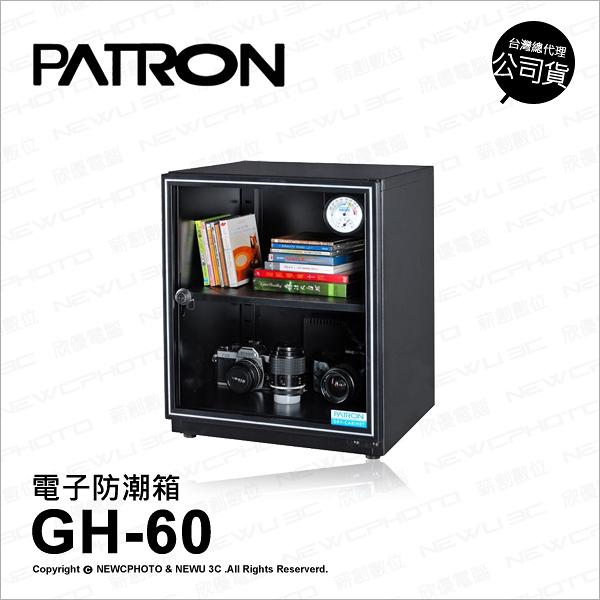 寶藏閣 PATRON GH-60 GH60 電子指針 防潮箱 收藏箱 除濕 省電 60公升 【24期0利率】 薪創數位
