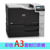 【惠普HP】Color LaserJet M750dn A3 彩色雷射印表機 (D3L09A)
