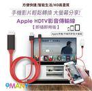 iOS12/ 安卓 雙用 USB通用型 HDTV線 HDMI高清電視轉接線 Type C iPhone MHL影音傳輸線 MHL傳輸線