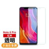 紅米 Note6 Pro 透明 9H 高清 全屏 鋼化玻璃膜 手機 螢幕保護貼 高清透明 完美服貼 輕薄纖透