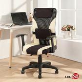 LOGIS-經典白紅兩色皮革後仰辦公椅 電腦椅 主管椅 升降椅 扶手椅(828RT)