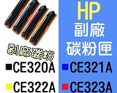HP [黃色] 全新副廠碳粉匣 CP1415 1415N 1525  ~CE322A 另有 CE320A CE321A CE323A