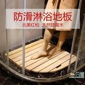 浴室防滑墊 純柏定制淋浴房防滑木腳墊衛生間防腐木地板浴室墊防水吸水腳踏板