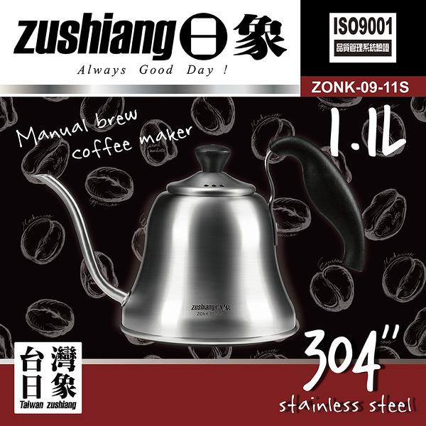 日象 咖啡沖泡壺1.1L ZONK-09-11S