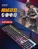 真機械鍵盤電競游戲青軸黑軸紅軸茶軸104鍵全鍵無沖有線外接套裝【英賽德3C數碼館】