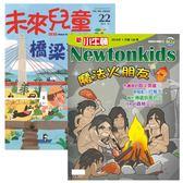 《新小牛頓》1年12期 +《未來兒童》1年12期