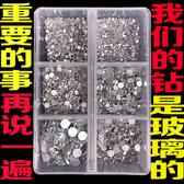 美甲平底鑽 新款指甲裝飾品透明白DIY盒混裝閃玻璃AB彩色立體水鑽